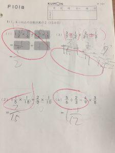 算数 た 公文 辞め 算数